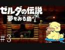 【ゼルダの伝説】夢みがちなこっぺぱんが夢をみる島 実況  #3