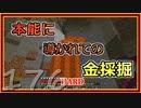 【ゆっくり実況】とりあえず石炭10万個集めるマインクラフト#176【Minecraft】