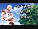 【東方有頂天】東方妖魔鉄 第四話「紅魔館」