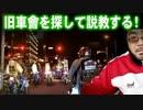 【よっさん】旧車會・暴走族を探して説教する!
