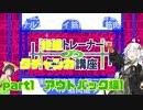 【VOICEROID実況】紲星トレーナーのタチャンカ講座part1 アウトバック編1【R6S】