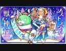 モンスト6th Anniversary Party全獣神化PV