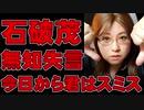 石破茂議員、韓国の代弁者か「なぜ韓国は反日か。もしも今日から君はスミスと言われたらどう思うか」