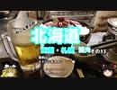 (ゆっくり)かごんま人の 函館・札幌観光その13 藻岩山とジンギスカン