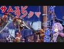 【サムスピ】ダーリィ三連殺 結月ゆかりの格ゲー実況 牙神幻十郎でランクマ三文目【サムライスピリッツ】【SAMURAI SPIRITS】【SAMURAI SHODOWN】【ボイスロイド実況】