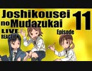 ▶Live Reaction◀ Joshikousei no Mudazukai Ep11