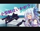 【Besiege】葵の!小型艇はいかが?