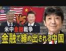 【教えて!ワタナベさん】世界を動かす「金融」~新時代の「壁」で米国から追い出される中国[桜R1/10/6]