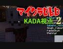 マイクラ肝試し2019打ち上げ枠『マイクラDbD』KADA視点Part2