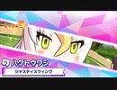 【けものフレンズ3】レッツジャスティス