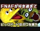FNAFが好き過ぎてアメリカからビッグバードのガワを取り寄せたのでFNAFサイコパスが開封レビュー