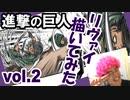 【進撃の巨人】リヴァイ描いてみた。漫画イラスト名シーン再現シリーズvol.08。マンガcomic第30話「敗者達」より