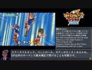 イナズマイレブン3 対戦動画 その29