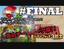 【チーム:イキリメガネの】ゼルダの伝説 トライフォース三銃士 #FINAL 真のチームワーク篇【協力の果てに】