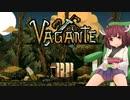 現役女子小学生が遊ぶ『Vagante』【VOICEROID実況】