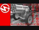 ロケット兵器編 ネーベルヴェルファー41型