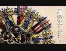 LEGOで星型エンジンを作った