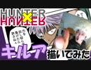 キルア描いてみた。【ハンターXハンター】漫画イラスト名シーン再現シリーズvol.08。第209話「弱点」よりマンガcomicゾルディック