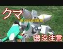 【ガンオン27回目】(ΦωΦ)くま~【※荒クマ注意!!】