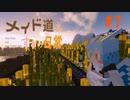 【Minecraft】メイド道とすずの日常 りたーん! Part7