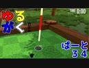 【ブザービーター】ゆるがく! ぱーと34【Golf With Your Friends】