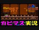 【星のカービィスーパーデラックス】6つの物語を実況プレイ part 12