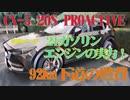 【CX-5】20S PROACTIVE 下道92Kmの燃費【マツダ】