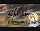 【kenshi】アリスの聖剣霧雨ランデブー 23話【ゆっくり実況】