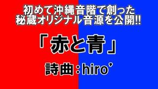 【初!】「赤と青」【沖縄音階で創ったオリジナルMV】