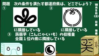 【箱盛】都道府県クイズ生活(128日目)2019年10月5日
