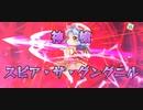 【東方キャノンボール】レミリア・スカーレット 神槍「スピア・ザ・グングニル」【スペルカード】