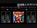 【GITADORA】超速戦士ギタドラス【NEX+AGE】
