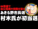 【あきる野市長選】野党支援の村木英幸氏が、88票差で自公推薦の現職を破り初当選