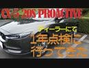 【CX-5】20S PROACTIVE 1年点検について【マツダ】