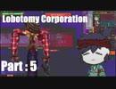 [ゆっくり実況]超常生物管理シミュレーター#5[Lobotomy Corporation]