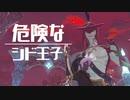 【音MAD】危険なシド王子【ゼルダの伝説】