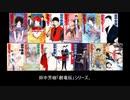 708とリサのエンタメ活字談義 第19回:田中芳樹「創竜伝」シリーズ