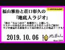 """福山雅治と荘口彰久の「地底人ラジオ」  2019.10.06 「秋の""""大ふつおた""""収穫祭!!」"""