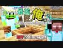 【週刊Minecraft】最強の匠は俺だ!絶望的センス4人衆がカオス実況!#21【4人実況】