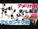 【男バレ】-アルゼンチン・アメリカ戦解説-石川、西田、小野寺大活躍!W杯2019男子バレーボールワールドカップ