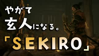 【SEKIRO-隻狼-】やがて玄人になる。【平田屋敷で逃げ惑う】実況(4)