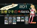 【スタンダード】コントロール使い弦巻マキのMTGArena #01