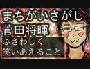 菅田将暉「まちがいさがし」を歌ってみた 【アカペラカバー】COVER BY CHERRYBOY47