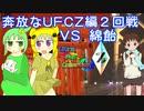 奔放なポケモン対戦記録外伝 UFCZの章【2回戦 VS綿飴】