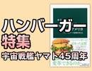 """#302 岡田斗司夫ゼミ 味を超越した""""文化としてのハンバーガー論""""(4.48)"""