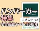 """#302 [コメント付]味を超越した""""文化としてのハンバーガー論""""(4.48)"""