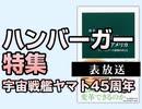 """#302表 岡田斗司夫ゼミ 味を超越した""""文化としてのハンバーガー論""""(4.36)"""