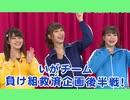 【期間限定会員見放題】まついがプロデュース#40 出演:五十嵐裕美、中村桜、水間友美、田中貴子