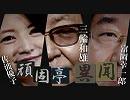 【頑固亭異聞】韓国はなぜ駄目なのか[桜R1/10/7]