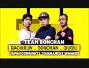 ボンちゃん/Bonchan TEAM ONE STREET FIGHTER トーキョー・チャレンジ